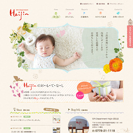 Gift Department Haijin【灰甚】 Webサイト公開